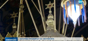 Еврейската общност започва честването на Ханука - празникът на светлината