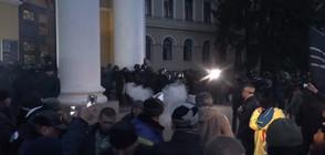 Привърженици на Саакашвили се опитаха да превземат концертна зала в Киев (ВИДЕО)