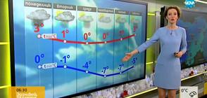 Прогноза за времето (18.12.2017 - сутрешна)