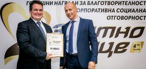"""ПРОМЯНАТА с отличие на годишните награди за благотворителност """"Златно сърце"""""""