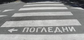 Проверяват пешеходните пътеки в цялата страна