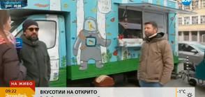 Вкусотии на открито: Майстори-готвачи приготвят храна в центъра на София