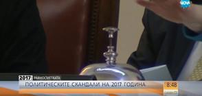 Политическите скандали в България през 2017 г.