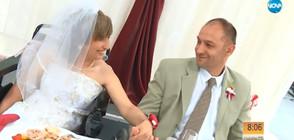 ЛЮБОВ НА НАДЕЖДАТА: Сватба в дом за хора с увреждания в Стара Загора (ВИДЕО)