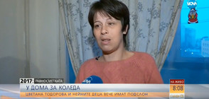 Самотната майка и двете й деца, живели в кризисен център, вече имат дом