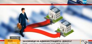 Край на сложната връзка между граждани и администрация