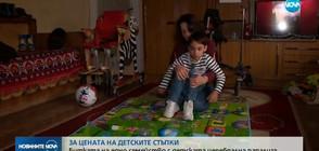 Битката на едно семейство с детската церебрална парализа