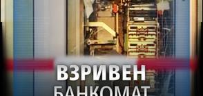 Взривиха банкомат в Казанлък (ВИДЕО)