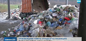 Изхвърляме повече отпадъци по празниците