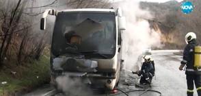 Автобус се запали на пътя Карлово – Калофер