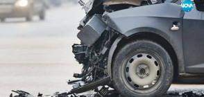 Трима души загинаха по пътищата на страната само за ден (ОБОБЩЕНИЕ)