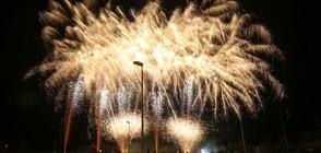 Новата година вече дойде в някои части на света (ВИДЕО+СНИМКИ)