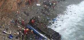 Близо 50 души загинаха при автобусна катастрофа в Перу (ВИДЕО)