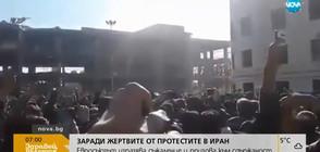ЕС изрази съжаление за загиналите при протестите в Иран