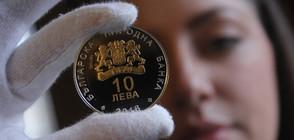 Защо монетата от 10 лева е толкова ценна?