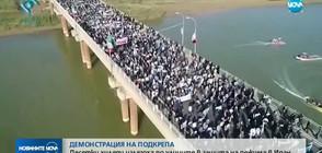 Десетки хиляди излязоха по улиците в защита на режима в Иран