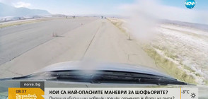 ЕКСПЕРИМЕНТ НА NOVA: Най-смъртоносната маневра на шофьорите