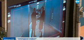 """Започнаха снимките на пети сезон на българския сериал """"Откраднат живот"""""""