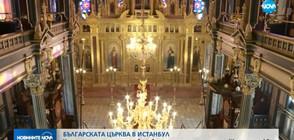 Говорят майсторите, реставрирали българската църква в Истанбул (ВИДЕО)