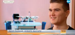 НОВИТЕ БЪЛГАРИ: Момчето, което прави дронове