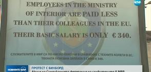 Полицаи негодуват с билборд заради ниски заплати