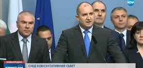 Румен Радев: Европредседателството е отговорност, но и възможност (ВИДЕО)