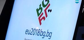 Приключи първият неформален съвет от календара на Българското председателство