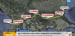 Ще се превърне ли България в обединител на Балканите?