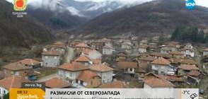 РАЗМИСЛИ ОТ СЕВЕРОЗАПАДА: В най-бедния регион на ЕС чакат Юнкер (ВИДЕО)