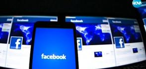 Facebook подготвя много сериозни промени