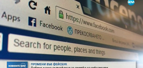 Генерална промяна във Facebook ще зарадва потребителите (ВИДЕО)