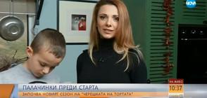 """Маги Вълчанова: """"Черешката на тортата"""" е страхотно преживяване"""