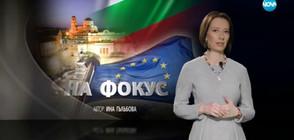 Темата на NOVA: Това е България (ВИДЕО)