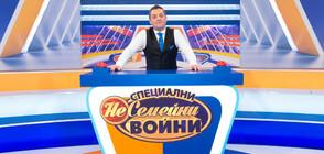 "Танцьори срещу Сумисти в ""НеСемейни войни"""