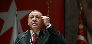 Ердоган разкритикува САЩ и обяви начало на операцията в Сирия (ВИДЕО)