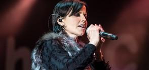 Почина вокалистката на The Cranberries Долорес О'Риърдън (ВИДЕО+СНИМКИ)