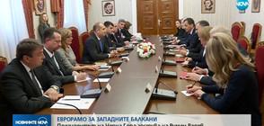 България с еврорамо за Западните Балкани (ВИДЕО)