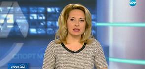 Спортни новини (15.01.2018 - централна)