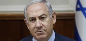 Нетаняху: Няма да позволим на враговете ни да се сдобият с ядрено оръжие