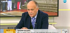 Зам.-министър на здравеопазването: Да сте видели частна болница да стачкува?