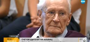 """""""Счетоводителят на """"Аушвиц"""" подаде молба за помилване"""