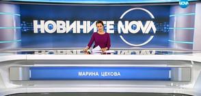 Новините на NOVA (16.01.2018 - обедна)
