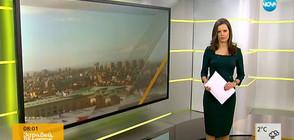 Новините на NOVA (17.01.2018 - 8.00 ч.)