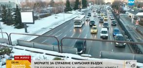 СРЕЩУ МРЪСНИЯ ВЪЗДУХ: Ще делят ли колите на четни и нечетни в София?