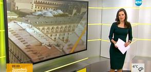 Новините на NOVA (17.01.2018 - 9.00 ч.)