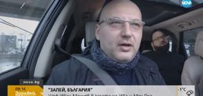 Шеф Манчев се качва в колата на Ива и Мон Дьо (ВИДЕО)