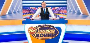 "Сумисти срещу Актьори в ""НеСемейни войни"""