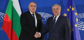 Борисов и Таяни: Ще работим заедно за успеха на ЕС (ВИДЕО+СНИМКИ)