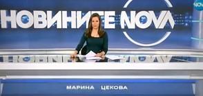 Новините на NOVA (17.01.2018 - обедна)