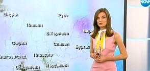 Прогноза за времето (17.01.2018 - обедна)
